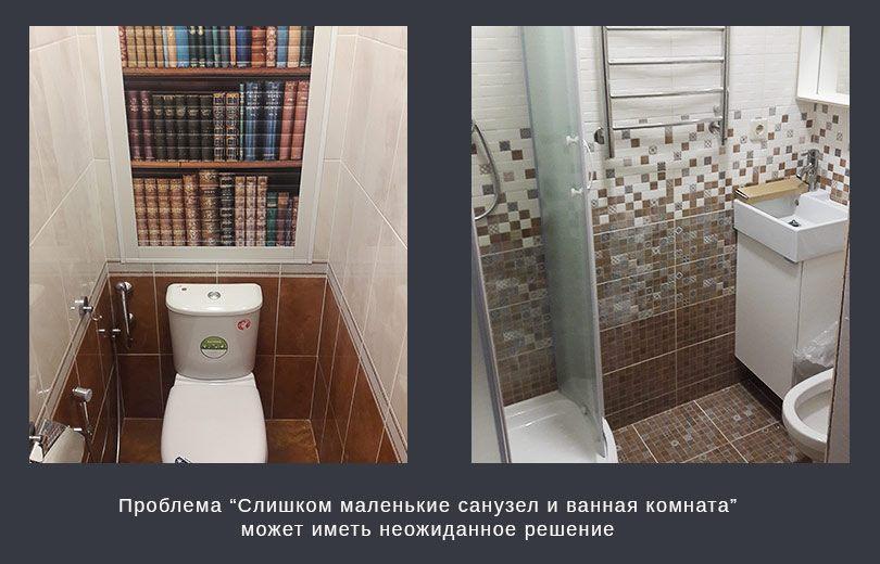 remont-vannoy-i-sanuzla-v-kazan