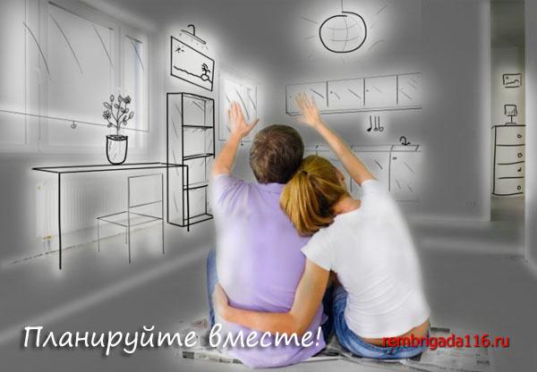 Планирование ремонта квартиры